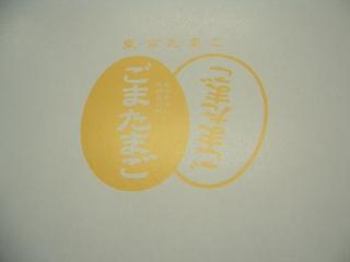 Cimg3432
