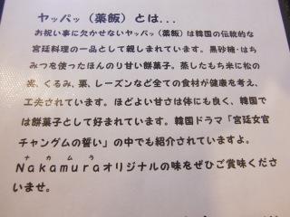 090731cafenakamura4