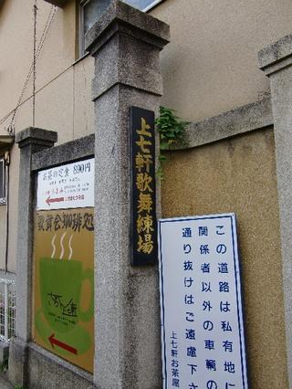 Kamisichiken_gate